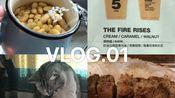 VLOG.01:Voice of daily|喝豆浆 |泡咖啡 |做减脂计划 |跟着小高姐尝试香蕉蛋糕