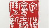 书法篆刻可以这样玩~斋号姓名私印创作示范