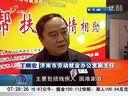 视频: 济南:全国就业援助月活动今日启动[早安山东]