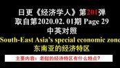 日更《经济学人》第201弹 取自第2020.02. 01期 Page 29 中英对照 South-East Asia's special economic zo