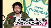 King Gnu井口理のオールナイトニッホン0(ZERO) 191010-ラシオ