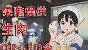 【玉子市场OP、ED番剧+剧场版全】1080P+画质(无字幕、无水印、无stuff表),需要自取