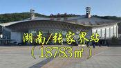 湖南省张家界市永定区官黎坪,焦柳铁路三等站,张家界火车站