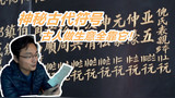 【VLOG 93】广东汕头发现一种神秘古代符号 作用特殊 300年前做生意全靠它!