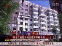 视频: 黑龙江省部分地区提前开栓供热[黑龙江新闻联播]