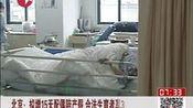 北京:拟增15天配偶陪产假 合法生育者享30天鼓励假 160110—在线播放—优酷网,视频高清在线观看