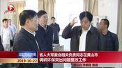 [安徽新闻联播]省人大常委会相关负责同志在黄山市调研环保突出问题整改工作