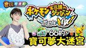 無畏日文教你怎玩!《寶可夢不可思議的迷宮 救難隊 DX》首日搶先開戰 Feat.66