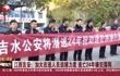 江西吉安:加大在逃人员追捕力度 逃亡24年嫌犯落网