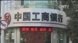 [中国新闻]江苏南通:会计遭遇QQ诈骗 警方追回42万元