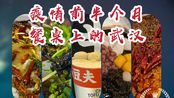 VLOG#4  疫情爆发封城前半个月 我还在武汉吃吃喝喝   没戴口罩 细思极恐