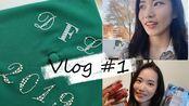 Vlog #1 跟我一起逛美国 [商场 超市购物分享 手工店装饰学士帽]