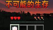 【红月】活不过一天晚上 连一把斧头都做不出来的超难生存 _ Minecraft Is Too Eszy