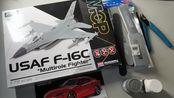 用休息时间制作一架F16战斗机?