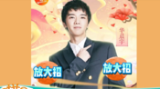 华晨宇重磅加盟2018芒果春晚 独特曲风嗨燃小年夜(2月8日)