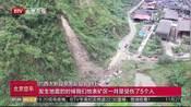 广西百色市靖西市5.2级地震已致1人遇难 241名矿工安全升井