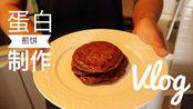 VLOG004.蛋白煎饼制作