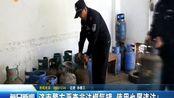 济南警方严查非法煤气罐 使用也属违法!
