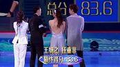《跨界冰雪王》张静初击败王妍之晋级冠亚军之战