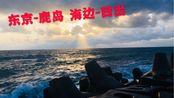 【日本游】东京周边看海爬山 除了镰仓还有茨城鹿岛,日本 东京 旅行 旅游