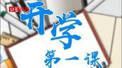 """华西临床医学院""""云开学""""第一课,援助武汉医疗队在线""""授课"""""""