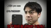 「小痴情IT」iphone 11 pro max有锁机到底如何?能用吗?小痴情来告诉你。八天的实际使用情况!苹果11pro max 卡贴机。iphone11系列