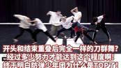 热议:开头和结束重叠后完全一样的刀群舞? 经过多少努力才能达到这个程度啊! 终于明白防弹少年团为什么是TOP了!