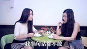 爆笑:闺蜜互曝自家私房事!婚后中国式男人的真实写照