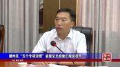 播州区五个专项治理省级交叉检查汇报会召开!