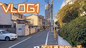 VLOG1日本 东京留学生签证更新的一天
