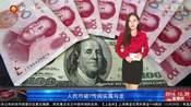 中金网视讯:人民币破7系乌龙 央行出面紧急澄清并保留追究权利