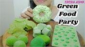【edesia】咀嚼音绿色食品派对緑色菓子綠色零散食品*饮食声音*(2019年8月5日20时15分)