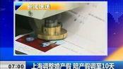上海调整婚产假陪产假调至10天