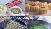 vlog32|均衡早餐|黄瓜厚蛋烧|自制红豆沙烧饼|菠菜粉丝馅饼|榨菜肉丝面|鸡蛋香蕉布丁