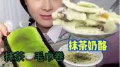 鱼妹儿(11.13)——抹茶专场:抹茶毛巾卷/抹茶雪媚娘/抹茶豆乳盒子/抹茶炒酸奶/抹茶奶酪盒子