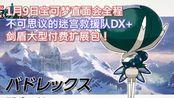 【NS青年团】1月9日宝可梦直面会全程 剑盾大型付费扩展包公布 神兽礼包又来了!(直播录像+原版)