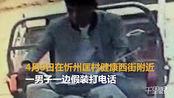 【山西】忻州一男子假装打电话偷走老人电动车