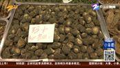 【浙江杭州】一克玛卡一块五 一刀下去上千元(小强热线 2019年10月21日)