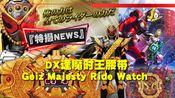『特摄NEWS-42』DX逢魔时王腰带 Geiz外传Geiz Majesty Ride Watch