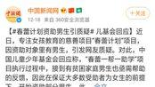 春蕾计划资助男生,中国新闻网微博评论区现状