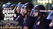 "GTASA▲LAPD Business▲DAY 11-""90年代的洛城便利店枪击案_警官殉职_LAPD男警"""