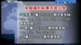 2月24日电脑福利彩票开奖公告