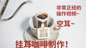【挂耳咖啡】【Beanlab】这是一个正经的挂耳咖啡制作视频(正经的~)