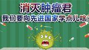 """《央视财经V讲堂》 """"滚蛋吧!肿瘤君""""——做到这一点,中国要向先进国家学点啥?"""
