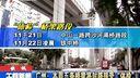 """视频: 广州:本周五条桥梁将封路接受""""体检""""[午间新闻]"""