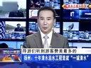 新闻红黑榜:《水利工程》(20130422)VA0