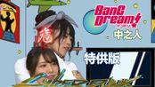 [BanG Dream!]邦邦(中之人)特供版赛博朋克2077