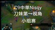 C9中单Nisqy s9小组赛 刀妹第一视角