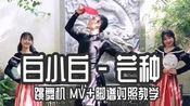 【白小白编舞 | 芒种】MV脚谱对照教学 e舞成名跳舞机10月新歌 花式疯狂+双板 练习室+MV