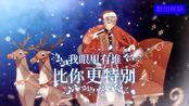 华语歌曲:Braska《圣诞恋物语》